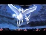 «фэнтази» под музыку Музыка-релакс - Божественно.... Picrolla
